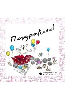 Кот Саймона. Комплект из 3 книг с открыткой-сюрпризом - Саймон Тофилд