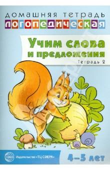Домашняя логопедическая тетрадь № 2. Учим слова и предложения. 4-5 лет - Ульяна Сидорова