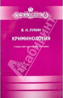 Криминология - Виктор Лукин