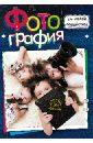 Елена Счастливая - Фотография для детей и подростков обложка книги