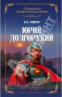 Юрий Долгорукий - Василий Седугин