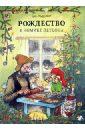 Свен Нурдквист - Рождество в домике Петсона обложка книги