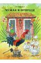 Свен Нурдквист - Чужак в огороде обложка книги