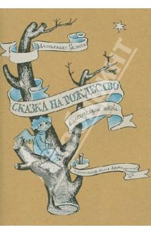 Сказка на рождество - Джованнино Гуарески