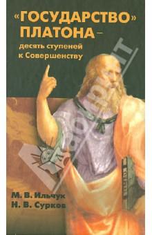 Государство платона книга