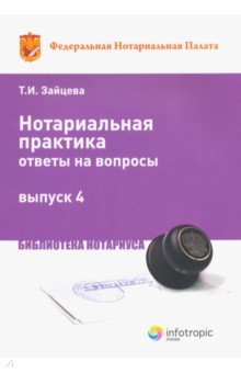 Нотариальная практика: ответы на вопросы. Выпуск 4 - Татьяна Зайцева