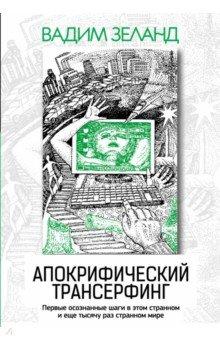 Апокрифический Трансерфинг - Вадим Зеланд