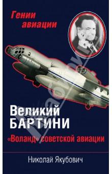 Великий Бартини. Воланд советской авиации - Николай Якубович