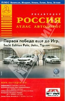Атлас автодорог. Россия. Выпуск 1, 2014 г.