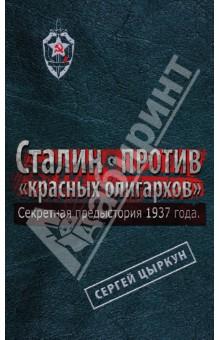 Секретная предыстория 1937 года. Сталин против красных олигархов - Сергей Цыркун