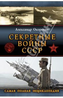 Секретные войны СССР. Самая полная энциклопедия - Александр Окороков