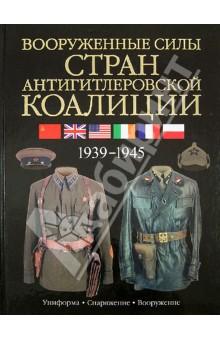 Вооруженные силы стран антигитлеровской коалиции. Униформа, снаряжение, вооружение - Дэвид Миллер