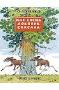 Сергей Афоньшин - Как сосна лосяток спасла обложка книги