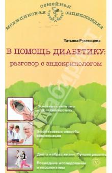 В помощь диабетику: разговор с эндокринологом - Татьяна Румянцева