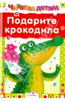 Подарите крокодила - Мошковская, Галина, Черный, Аким, Калинина, Плохих