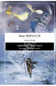 Одиночество мага - Ник Перумов
