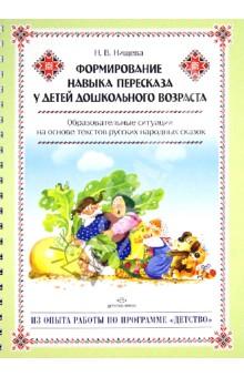 Формирование навыка пересказа у детей дошкольного возраста. Методическое пособие - Наталия Нищева