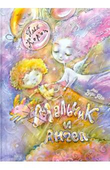 Мальчик и ангел - Илья Короп