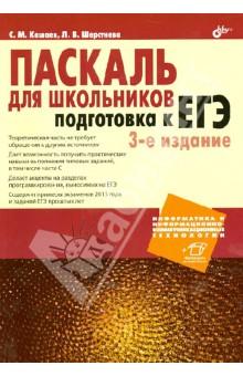 Паскаль для школьников. Подготовка к ЕГЭ - Сергей Кашаев