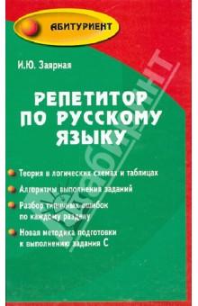 Репетитор по русскому языку - Ирина Заярная