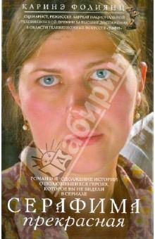 Купить Карина Фолиянц: Серафима прекрасная ISBN: 978-5-227-04545-4