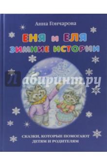 Еня и Еля. Зимние истории - Анна Гончарова