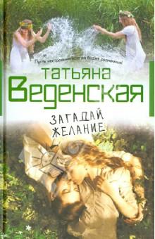Загадай желание - Татьяна Веденская