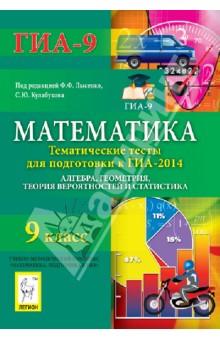 Математика. 9 класс. Тематические тесты для подготовки к ГИА-2014. Алгебра, геометрия - Лысенко, Кулабухов, Ольховая, Дерезин