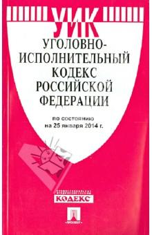 Уголовно-исполнительный кодекс Российской Федерации по состоянию на 25 января 2014 года