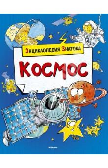 Космос - Кристин Санье