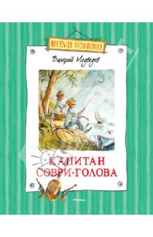 Капитан Соври-Голова - Валерий Медведев