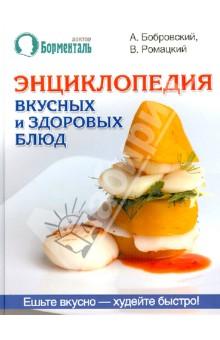 Энциклопедия вкусных и здоровых блюд - Бобровский, Ромацкий