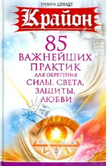 85 важнейших практик для обретения Силы, Света, Защиты и Любви - Тамара Шмидт