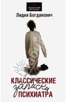 Классические записки психиатра - Лидия Богданович