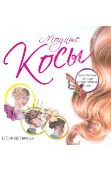 Купить Елена Колпакова: Модные косы. Великолепные прически и хитросплетения из кос ISBN: 978-5-17-082844-9