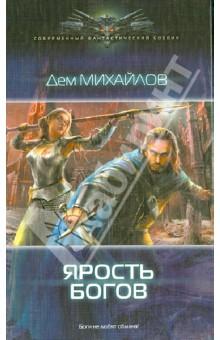 Ярость богов - Дем Михайлов