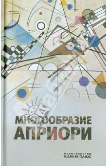 Многообразие априори. Материалы международной конференции на философском факультете РГГУ