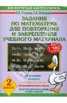 Задания по математике для повторения и закрепления учебного материала. 2 класс - Узорова, Нефедова