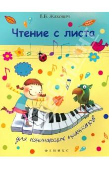 Чтение с листа для начинающих пианистов - Валентина Жакович