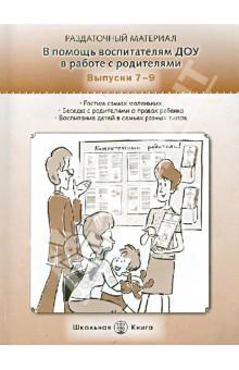 В помощь воспитателям ДОУ в работе с родителями. Раздаточный материал. Выпуск 7-9 изображение обложки