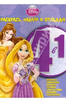 Принцессы. Раскрась, наклей и отгадай! РНО4-1 (№1206)