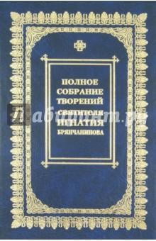 Полное собрание творений и писем. В 8 томах. Том 5 - Игнатий Брянчанинов