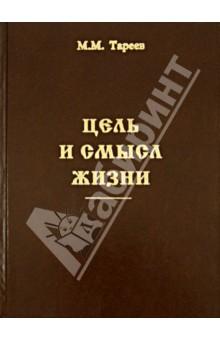 Цель и смысл жизни - Михаил Тареев