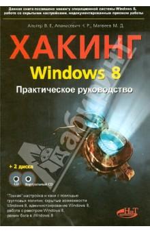 Хакинг Windows 8 Практическое руководство (+ CD) - Альтер, Матвеев, Апанасевич