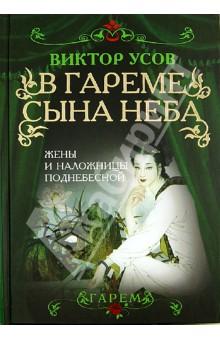 В гареме Сына Неба. Жены и наложницы Поднебесной - Виктор Усов