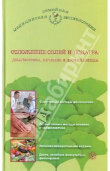 Отложение солей и подагра: диагностика, лечение и профилактика - Инна Малышева изображение обложки