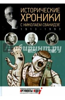 Исторические хроники с Николаем Сванидзе. 1984-1985-1986 - Сванидзе, Сванидзе