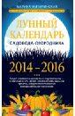 Марина Мичуринская - Лунный календарь садовода-огородника 2014-2016 обложка книги