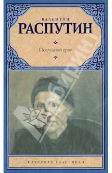 Последний срок - Валентин Распутин