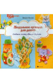 Модульное оригами для детей: создаем сказку своими руками - Галина Тихова